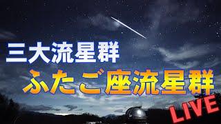 Download 三大流星群! ふたご座流星群2019ライブ 長野・木曽観測所カメラ Gemini Meteor shower LIVE from Kiso , JAPAN Video