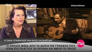 Download Entertv: Η εξομολόγηση της Βάσως Καζαντζίδη Α' Video