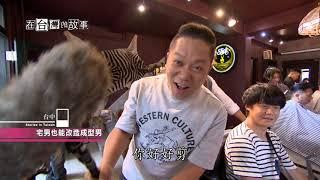 Download 【在台灣的故事】男人不能窮 第920集 20181107(台中南投) Video