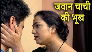 Download त्रियाचरित्र | Triyacharitra | New Hindi Movie Video