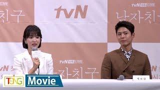 Download 박보검x송혜교 '남자친구'(Encounter) Presentation -Q&A- (Park Bo Gum, Song Hye Kyo, tvN Drama) Video