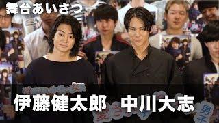 Download 中川大志&伊藤健太郎、大勢より好きな子だけにモテたい!映画『覚悟はいいかそこの女子。』男子学生限定試写会 Video