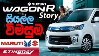 Download Suzuki Wagon R Story (සිංහල) Review WagonR Hybrid, Indian models, Stingray, Jstyle by ElaKiri Video