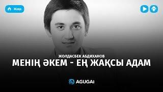 Download Жолдасбек Абдиханов - Менің әкем - ең жақсы адам Video
