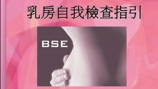 Download 乳房自我檢查指引 Video