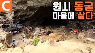 Download 중국의 마지막 동굴 부족 Video