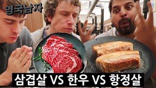 Download 한국 고기 왕중왕전: 외국인 입맛에 제일 잘 맞는 한국 고기는?! Video