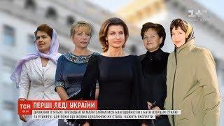 Download Перші леді України: чим відзначилися дружини президентів за час роботи їхніх чоловіків Video