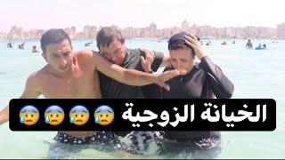 Download جوزها قفشها فى البحر مع واحد 😳😳 رد فعل جوزها 😰 Video