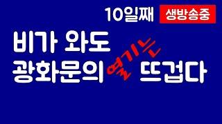 Download 5/19 긴급공지)) 총동원령//천막 주변 경찰차 10대 대기중/가까운 곳에 계시는 분들은 모여주세요 Video