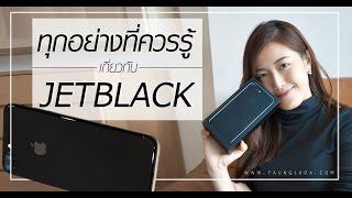 Download ทุกอย่างที่ควรรู้: ″JetBlack″ (iPhone7) เป็นรอยไหม/เคสอะไรดี?   เฟื่องลดา Video