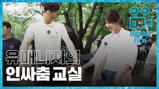 Download [Behind the scenes] Sooyong & Eunsung alien dance | Top Management Video