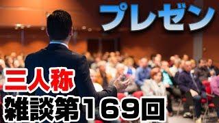 Download 三人称雑談放送【第169回】 Video