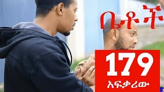 "Download Betoch Comedy Drama ""አፍቃሪው"" - Part 179 Video"