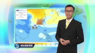 Download 黃昏天氣節目 - 學術主任周真源(04月04日下午6時) Video