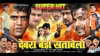 Download देवरा बड़ा सतावेला - Bhojpuri Superhit Movie/film - Devra Bada Satawela - Ravi Kishan, Pawan Singh Video