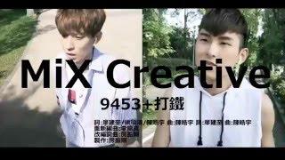 Download MiX Creative-玖壹壹-9453 & 打鐵 Remix Street Video Cover(HD) Video