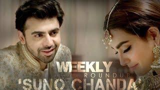 Download Suno Chanda | Weekly Roundup | HUM TV | Drama | Spotlight Video