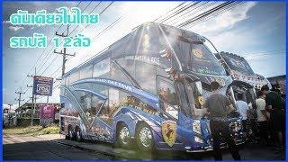 Download รถบัส12ล้อคันเดียวในไทย KBP Bus Pattaya บัส12ล้อ อู่ช่างเก่ง พัทยา Video