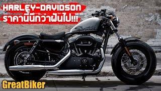 Download ราคานี้ตลาดแตก!!! Harley-Davidson จัดหนัก ปรับราคาถูกลงกว่าเดิม ทุกรุ่นที่ประกอบไทย Video