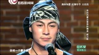 Download So You Think You Can Dance舞林争霸第五期:内蒙古舞者威力斯用舞蹈呼唤环保 Video