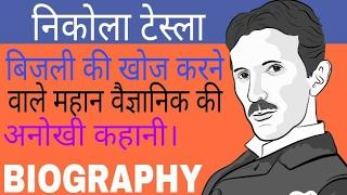 Download Nikola Tesla Biography in Hindi. AC Electrical Power से दुनिया को रोशन करने वाले महान वैज्ञानिक। Video