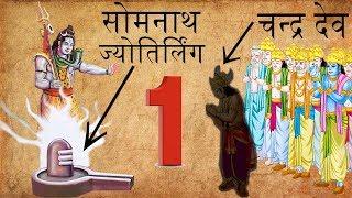 Download सर्व प्रथम सोमनाथ ज्योतिर्लिंग की कथा ! The Mystery Behind Jyotirlinga At Somnath Temple Video