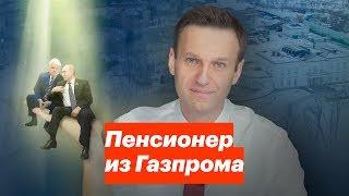 Download Пенсионер из Газпрома Video