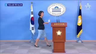 "Download 文 대통령 소통 행보…野 ""형식에만 치우친 쇼"" Video"