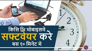 Download How to repair software problem in any android mobile in Hindi 2018 | मोबाइलमे सोफ्टवेयर कैसे डाले ! Video