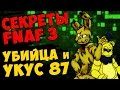 Download Five Nights At Freddy's 3 - УБИЙЦА и УКУС 87 Video