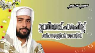Download Usthad Hafiz Sirajudheen Al Qasimi Video
