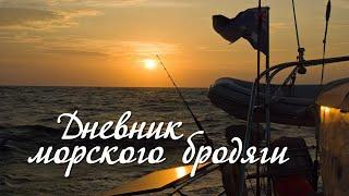 Download Сергей Морозов. Дневник морского бродяги / Sergei Morozov. Diary of the Sea Wanderer Video