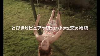 Download 映画『エンジェル、見えない恋人』予告編 Video