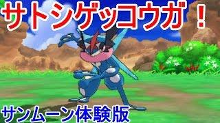 Download 【ポケモンサンムーン体験版】サトシゲッコウガにZ技!ぬしにあねさん?!#2【Pokémon Sun and Moon】 Video
