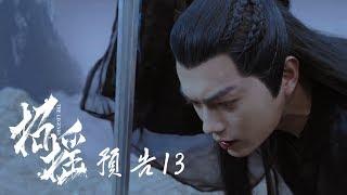 Download 【招摇】第13集预告 Video