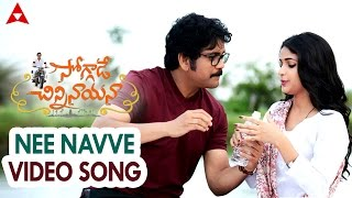 Download Nee Navve Video Song || Soggade Chinni Nayana Songs || Nagarjuna, Lavanya Tripathi Video