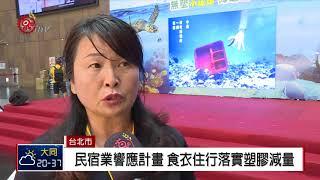 Download 打造無塑膠小琉球 環保署推2年示範計畫 2018-05-25 IPCF-TITV 原文會原視新聞 Video