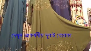 Download New Year Exclusive Dubai Borka Collection With Price৷৷ Video