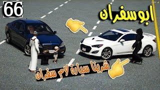 Download مسلسل ابو سفران #66 - شرينا لام سفران سيارة 2019 ...!!! | GTA 5 #سيارة Video
