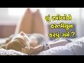 Download સ્ત્રીઓ પણ હસ્તમૈથુન કરે છે | Sex Samsya samadhan | Dr Paras shah Video