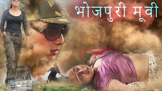 Download #Rani Chatterjee, New Bhojpuri Film | Full Action Movie | Real Indian Mother Video