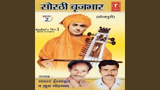 Download Sorthi Birajbhar (Vol - 2) Video