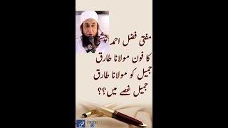 Download Mufti fazal ahmad chishti call mulana tariq jameel tableghi jamat k ameer mulana ghusse me aa gay Video
