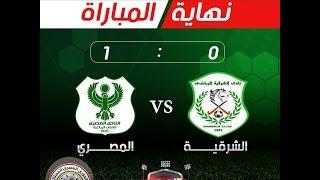 Download ملخص مباراة الشرقية 0 - 1 المصري | الجولة 3 - الدوري المصري Video