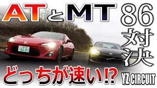 Download 【86対決】ATとMTではどっちが速い?プロドライバーが検証! BRZ Video