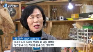Download MBC경남 뉴스데스크 2016 11 18 농촌교육농장, 교실 밖 배움터 '인기' Video