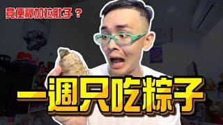Download 《x綠企劃》一週只吃粽子,竟然便祕加上拉肚子?【綠眼鏡】 Video