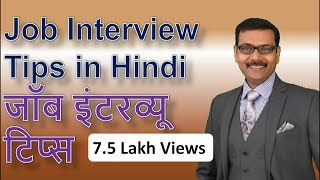 Download Job interview tips in hindi Video