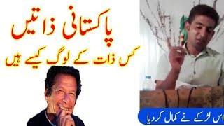 Download پاکستان میں پائی جانے والی تمام ذاتوں (قوموں) پر لکھی جانے والی پنجابی نظم. Video